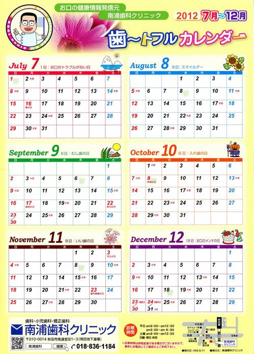 画像:2012年後半カレンダー