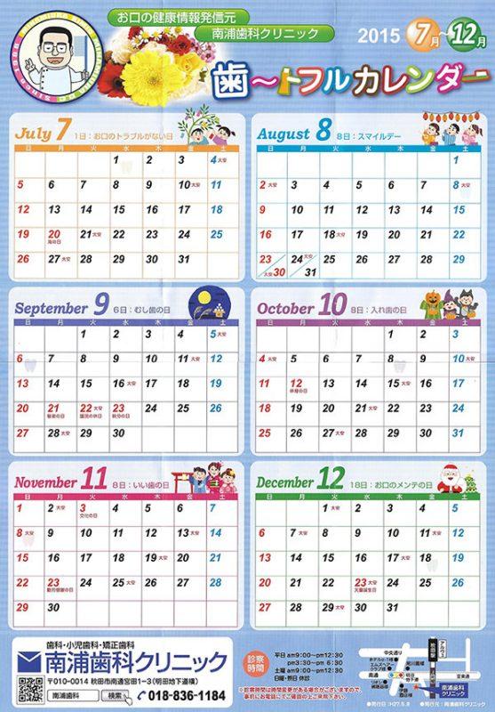 2015年後半のカレンダー